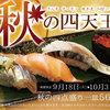 グルメ廻転寿司 まぐろ問屋 三浦三崎港 - 料理写真:秋の四点盛り