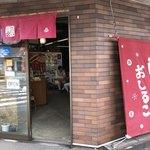 92942160 - 店舗入り口付近