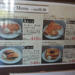 加藤珈琲店  - モーニングメニュー