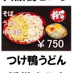つけ鴨そば専門店 〆そば屋 - 鴨の旨味が凝縮された熱い出汁に、 腰のある麺を漬けて食べるは旨し! 麺はお好みで、そば・うどん・中華麺から選べます。