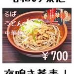 つけ鴨そば専門店 〆そば屋 - 昭和の味を再現しました!
