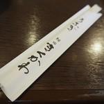 神田きくかわ -