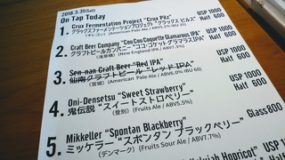 クランクビール さかみちタップルーム - この日のクラフトビールラインナップ!
