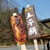 食事処 下山の里 - 料理写真:下山の里で「五平餅 (350円)」