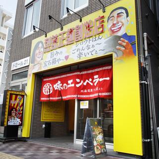 食べログ3.83「グルマンズいとう」がプロデュース!