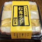 つきぢ松露 - 松露サンド