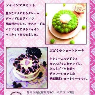 秋のフルーツオススメ!シャインマスカットやぶどうのケーキ