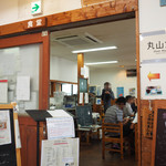 相島地域産物展示販売所 丸山食堂 -