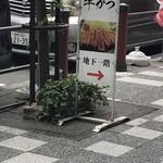 浅草 牛かつ -