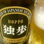 92964524 - 岡山地ビール『独歩』ピルスナー