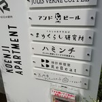 JULES VERNE COFFEE - 高円寺アパートメント案内看板