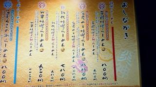 札幌 炎神 - おしながき【Sep.2018】