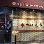とんかつ太郎 - 商店街の一角