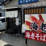 麺屋 じすり - 入口