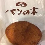 パンの木 - カレーパン