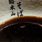 肉そば総本山神保町けいすけ - 肉そば 極み(醤油) スープ