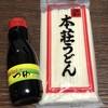 Michinoekinishimehamanasunosato - 料理写真:本庄うどん&つゆ