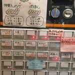 つけ麺 舞 - 券売機
