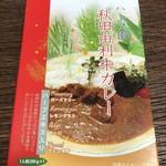 92982278 - ハーブ園 秋田由利牛カレー 605円