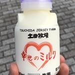 土田牧場 ミルクハウス - 幸せのミルク 150ml 170円
