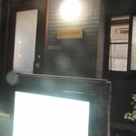 ビフテキ スケロク - お店入口