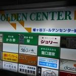 栞 - 幡ヶ谷ゴールデンセンター地下街