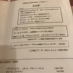 サラマンジェ ド イザシ ワキサカ -