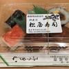 松屋寿司 - 料理写真: