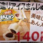 道の駅よつくら港 - ドリンク写真: