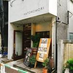 HATONOMORI - 店前