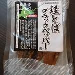 セイコーマート - 鮭とばブラックペッパー \308