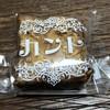 田口菓子舗 - 料理写真:カント 150円(税抜)
