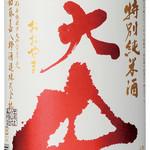 天ぷら新宿つな八 - 繊細な味わいと後口切れのさわやかな『ひやおろし』