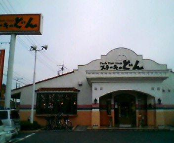 ステーキのどん 坂戸店