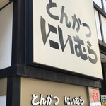 Tonkatsuniimura - お店の看板  凄く目立ちます。