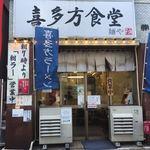 喜多方食堂 - 店外観。「麺や 玄」と小さく書いてあります。
