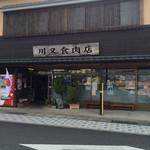 川又食肉店 -
