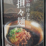 93007199 - 汁なし坦々麺POP