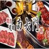 韓国 焼肉 南大門 - 料理写真: