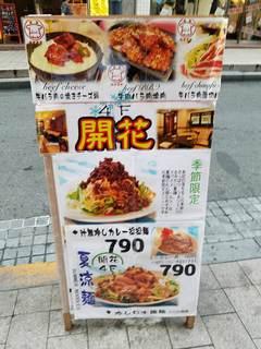 開花 香港海鮮バル - 一ツ木通りのメニュー
