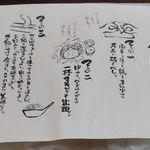 Kanijiman - 境港新カニめし(注意書き)