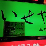 いせや - 緑色のサイン