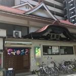喜多方食堂 - 【おまけ】稲荷町駅近くの「寿湯」さん。朝11時から。大人460円。下町風情が嬉しい。