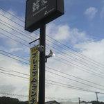 韓家よっこらしょっ - 背の高い看板が目立ちます。