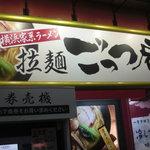 拉麺 ごっつ庵 -