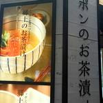 こめらく ニッポンのお茶漬け日和。 - 外観