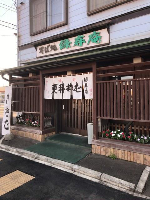 そば処 緑寿庵 - 入り口
