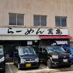 らーめん 萬亀 - 駐車は店舗前のみ。近隣の関係ない月極Pや路駐は止めましょう。