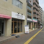 いなりのこん - 国道202号線沿い、別府にオープンしたいなり寿司のお持ち帰り専門店です。