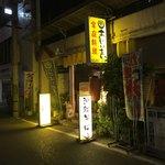 まんじゅまい - 店舗前